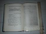 Документы и материалы кануна второй мировой войны 1948, фото №10
