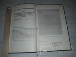 Документы и материалы кануна второй мировой войны 1948, фото №12