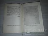Документы и материалы кануна второй мировой войны 1948, фото №13