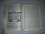 Киев путеводитель 1917 К.В.Шероцкий Київ 1994, фото №11