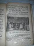 Спирто-порошковое производство 1936, фото №4