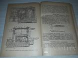 Спирто-порошковое производство 1936, фото №5