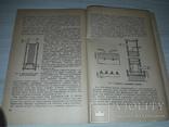 Спирто-порошковое производство 1936, фото №6