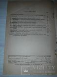 Спирто-порошковое производство 1936, фото №8