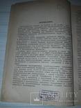 Спирто-порошковое производство 1936, фото №9