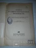 Спирто-порошковое производство 1936, фото №10