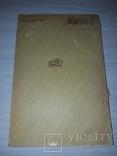 Спирто-порошковое производство 1936, фото №11