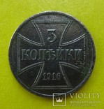3 копейки, Россия, 1916 год., фото №2