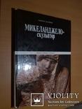 Полное собрание скульптур Микеланджело - скульптор.большой формат, фото №4