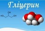 Гліцерин (глицерин). 1 литр (Применяется в быту,хозяйстве,мыловарении и т.д).+*, фото №3
