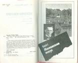 История изнутри.Записки британского агента, фото №4