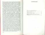 История изнутри.Записки британского агента, фото №5
