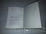 Українська поезія 1940-1980 р.р. 9 збірок українських поетів, фото №13