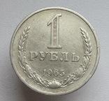 1 рубль 1965 г., фото №2