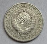 1 рубль 1965 г., фото №4