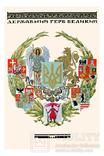 Державний Герб України великий., фото №2