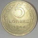 5 копеек 1946, фото №2