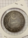 1 рубль 1947 год копия, фото №2