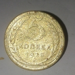 5 копеек 1928, фото №2