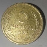 5 копеек 1930, фото №2