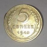 5 копеек 1949, фото №2