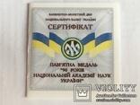 Серебряная настольная медаль 90 лет Национальной академии наук Украины 2008 ,тираж 300 эк., фото №6