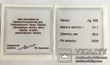 Серебряная настольная медаль 90 лет Национальной академии наук Украины 2008 ,тираж 300 эк., фото №7