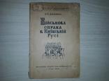 Військова справа в Київській Русі 1950 тираж 5000, фото №2