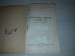 Військова справа в Київській Русі 1950 тираж 5000, фото №4