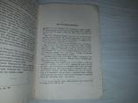 Військова справа в Київській Русі 1950 тираж 5000, фото №8