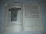 Військова справа в Київській Русі 1950 тираж 5000, фото №10