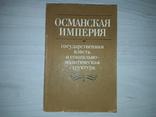 Османская империя 1990 тираж 1550, фото №2