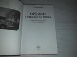 Оружие победы и НКВД 2004 тираж 5000, фото №4