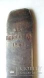 Лезвие Нож рубанка 1951 год Пенза САМ ширина 29 мм, фото №4
