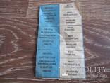 Запрошення на придбання миючих засобів,мила 1990 рік Ужгород, фото №2