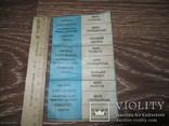 Запрошення на придбання миючих засобів,мила 1990 рік Ужгород, фото №4