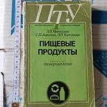 Матюхина Пищевые продукты Товароведение 1987р., фото №2