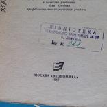 Матюхина Пищевые продукты Товароведение 1987р., фото №3