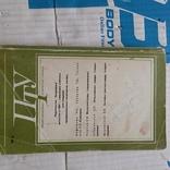 Матюхина Пищевые продукты Товароведение 1987р., фото №7