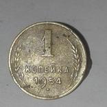 1 копейка 1954, фото №2