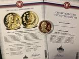 Памятная медаль России., фото №2