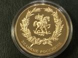 Памятная медаль России., фото №5