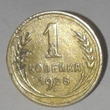 1 копейка 1928, фото №2