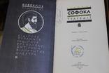 Есхіл Трагедії  1 том 1990 год Софокл Трагедії 2 том 1989 год, фото №3
