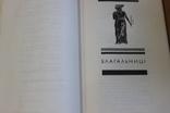 Есхіл Трагедії  1 том 1990 год Софокл Трагедії 2 том 1989 год, фото №7