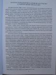 """""""Міф. Фольклор. Форма. Образ"""" О.С.Найден, 2016 год. тираж 300 экз., фото №7"""