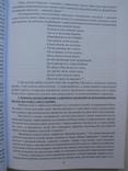 """""""Міф. Фольклор. Форма. Образ"""" О.С.Найден, 2016 год. тираж 300 экз., фото №9"""