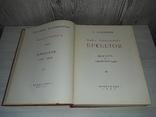 Брюллов К.П. жизнь и творчество 1963 тираж 16000, фото №4