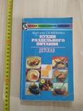 """Семёнова """"Кухня раздельного питания Детская"""" 1998р., фото №2"""