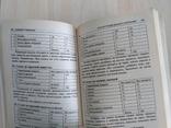 """Семёнова """"Кухня раздельного питания Детская"""" 1998р., фото №5"""
